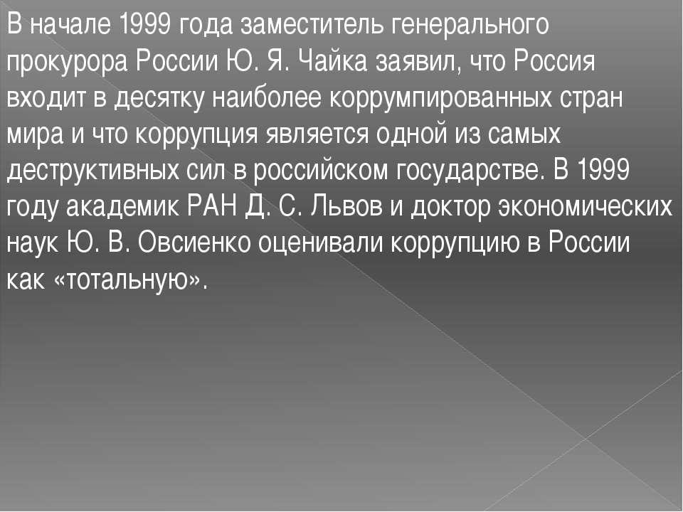 В начале 1999 года заместитель генерального прокурора РоссииЮ. Я. Чайказаяв...