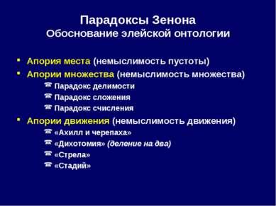 Парадоксы Зенона Обоснование элейской онтологии Апория места (немыслимость пу...