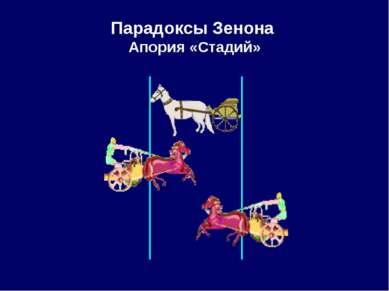 Парадоксы Зенона Апория «Стадий»