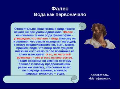 Фалес Вода как первоначало Аристотель. «Метафизика». Относительно количества ...