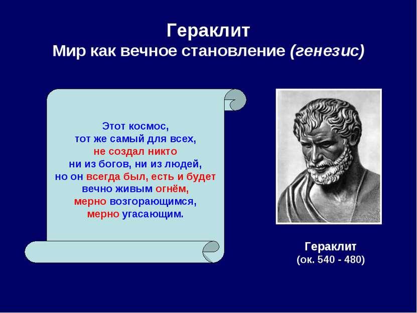 Гераклит Мир как вечное становление (генезис) Гераклит (ок. 540 - 480) Этот к...