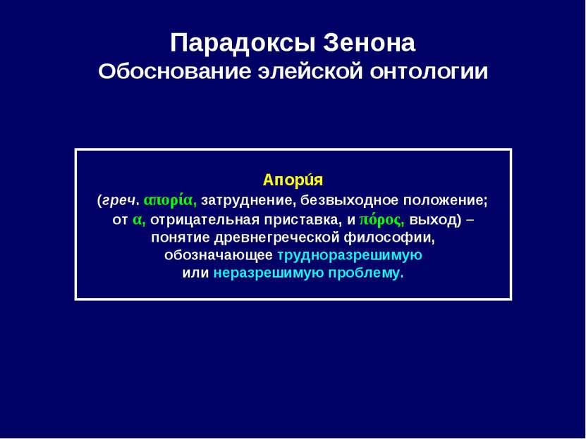 Парадоксы Зенона Обоснование элейской онтологии Апорúя (греч. απορία, затрудн...