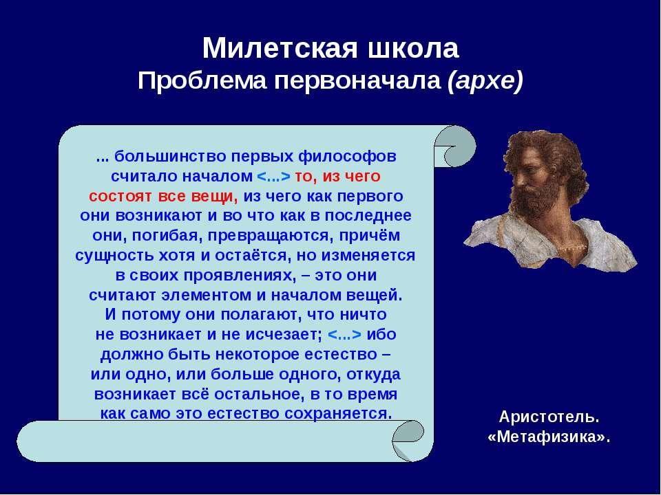 Милетская школа Проблема первоначала (архе) Аристотель. «Метафизика». ... бол...