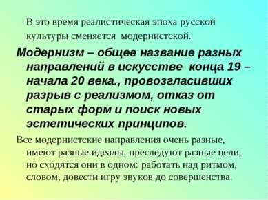В это время реалистическая эпоха русской культуры сменяется модернистской. Мо...
