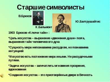 Старшие символисты В.Брюсов Ю.Балтрушайтис К.Бальмонт 1903 Брюсов «Ключи тайн...