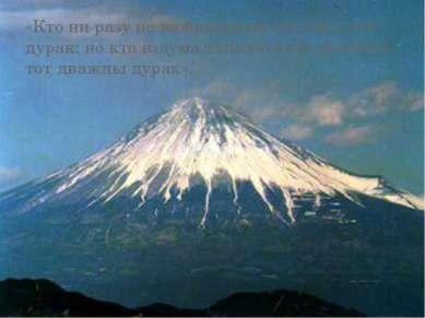 «Кто ни разу не взобрался на эту гору, тот дурак; но кто вздумал сделать это ...