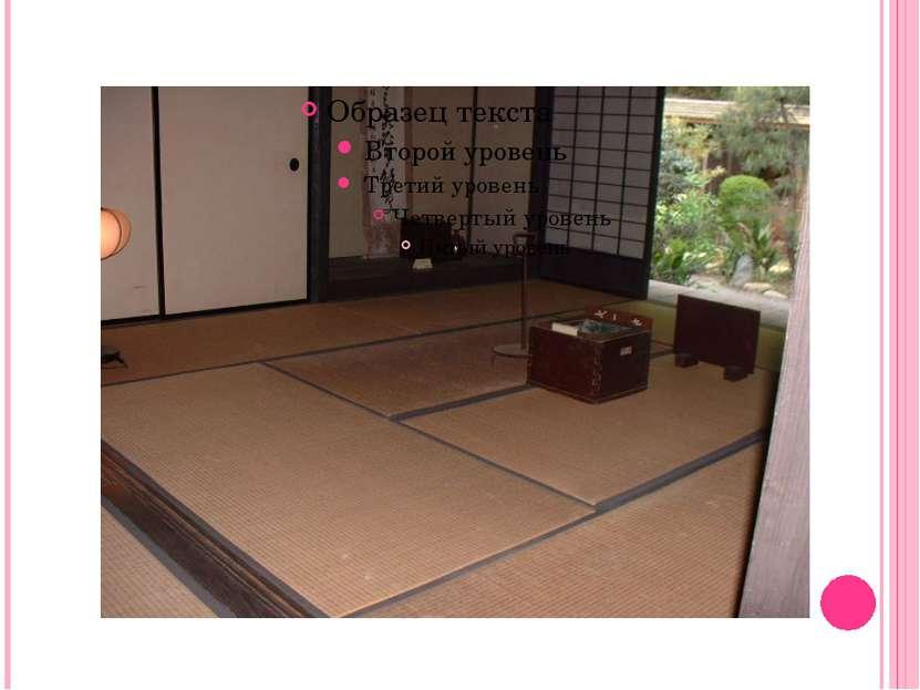 На полу татами – жесткие маты из простеганных соломенных циновок.