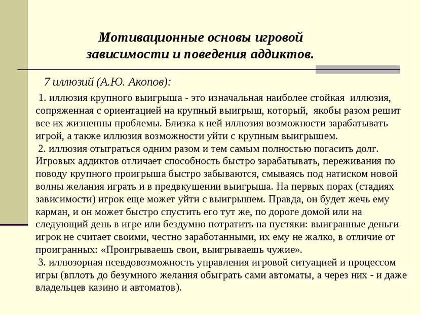 Мотивационные основы игровой зависимости и поведения аддиктов. 7 иллюзий (А.Ю...