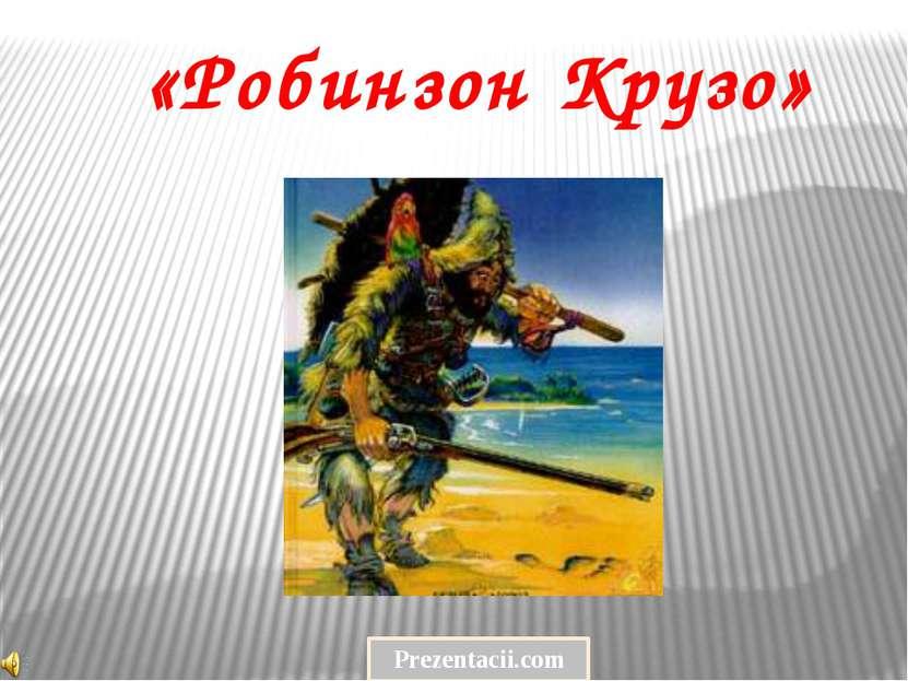«Робинзон Крузо» Prezentacii.com
