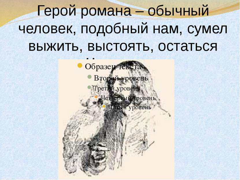 Герой романа – обычный человек, подобный нам, сумел выжить, выстоять, остатьс...