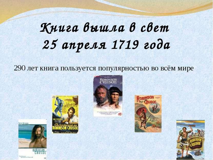 Книга вышла в свет 25 апреля 1719 года 290 лет книга пользуется популярностью...