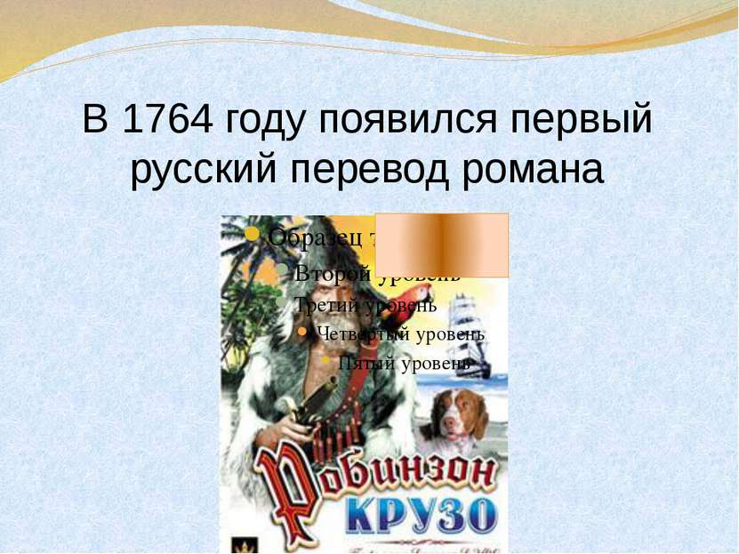 В 1764 году появился первый русский перевод романа