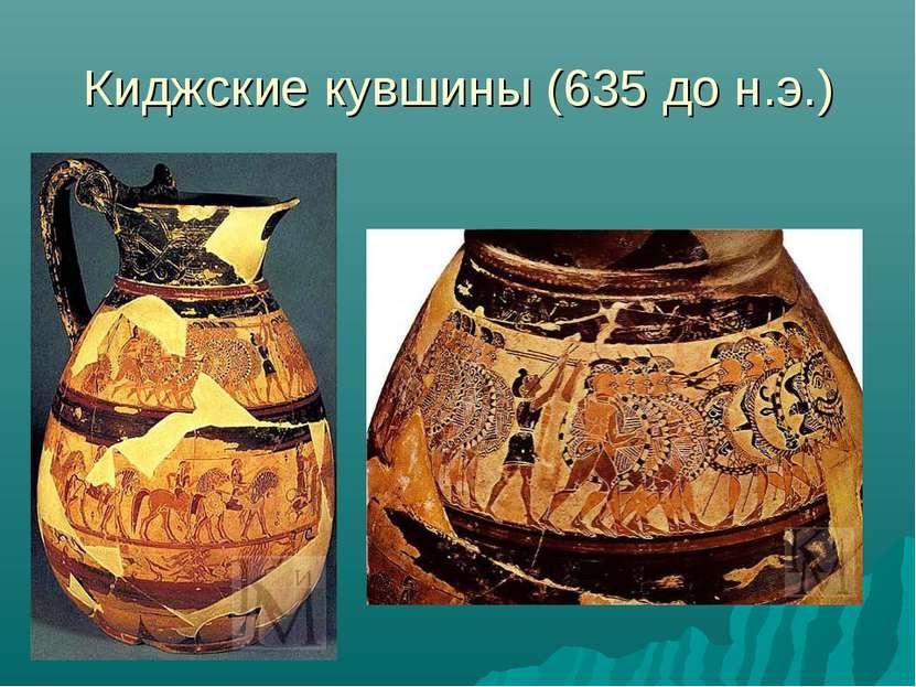 Киджские кувшины (635 до н.э.)