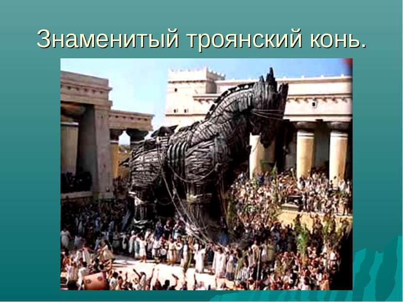 Знаменитый троянский конь.