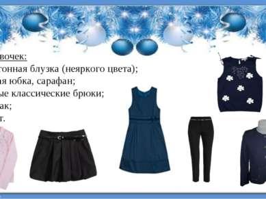 Для девочек: - однотонная блузка (неяркого цвета); - темная юбка, сарафан; - ...