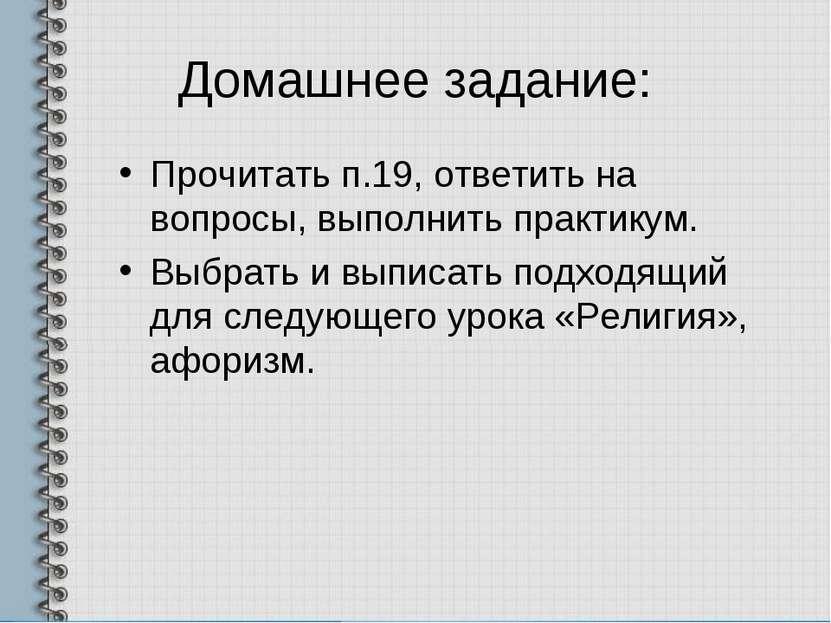 Домашнее задание: Прочитать п.19, ответить на вопросы, выполнить практикум. В...