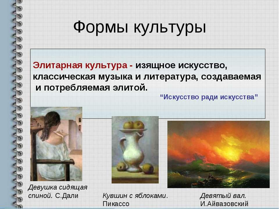 Формы культуры Элитарная культура - изящное искусство, классическая музыка и ...