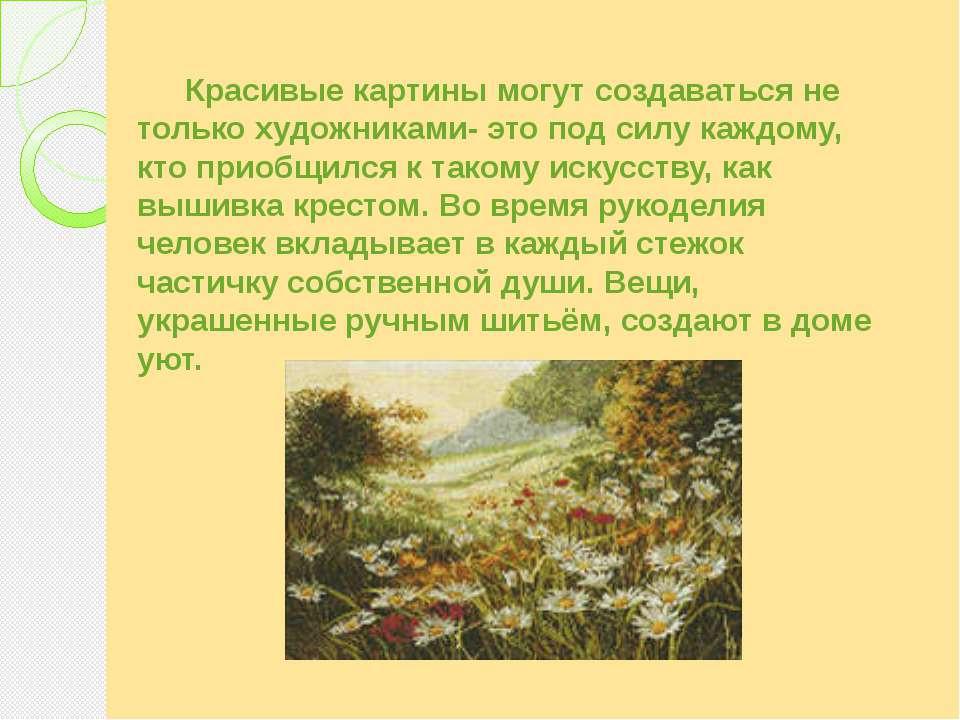 Красивые картины могут создаваться не только художниками- это под силу каждом...