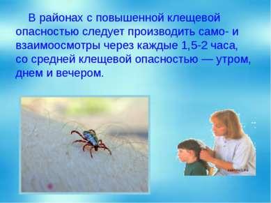 В районах с повышенной клещевой опасностью следует производить само- и взаимо...