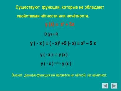 Существуют функции, которые не обладают свойствами чётности или нечётности. у...