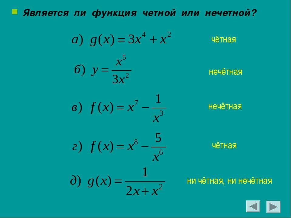 Является ли функция четной или нечетной? чётная нечётная нечётная чётная ни ч...