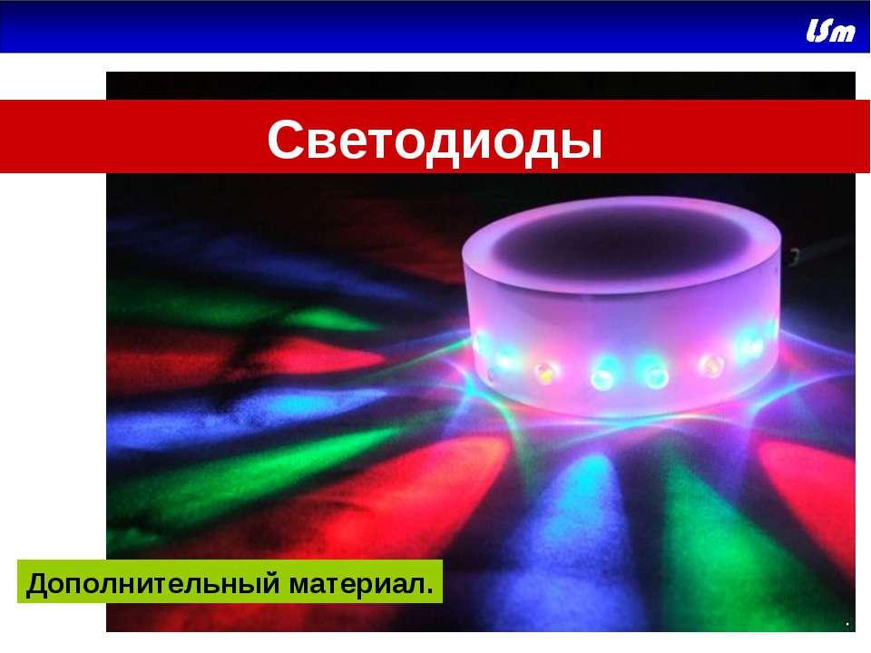Светодиоды Дополнительный материал.