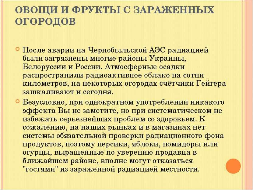 ОВОЩИ И ФРУКТЫ С ЗАРАЖЕННЫХ ОГОРОДОВ После аварии на Чернобыльской АЭС радиац...