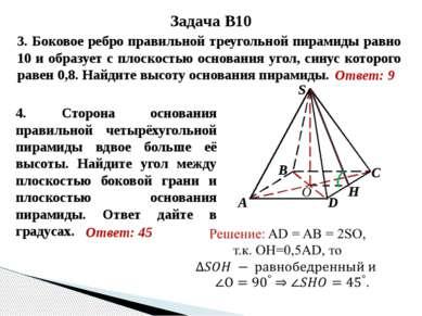 Антонова Г.В. Задача В10  Ответ: 18  Ответ: 6 A B C D     A B C D