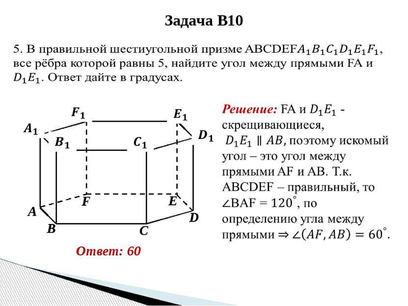 Антонова Г.В. Задача В10  Ответ:6 9. В правильной треугольной пирамиде SABC ...