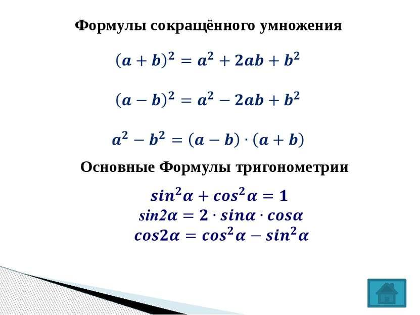 Антонова Г.В. Задача В11  Ответ: - 9  Ответ: 2  Ответ: 2  Ответ: 2   От...