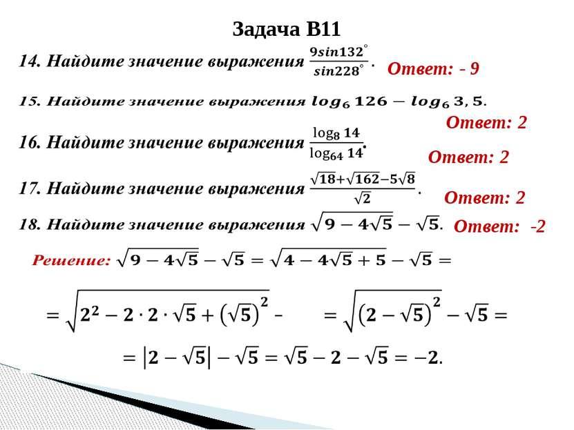 Антонова Г.В. Формулы сокращённого умножения  Основные Формулы тригонометрии