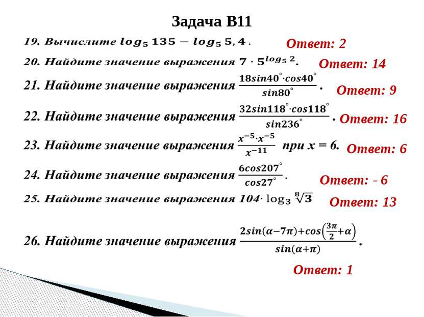 Антонова Г.В. Задача В11        Ответ: - 8 подсказка подсказка