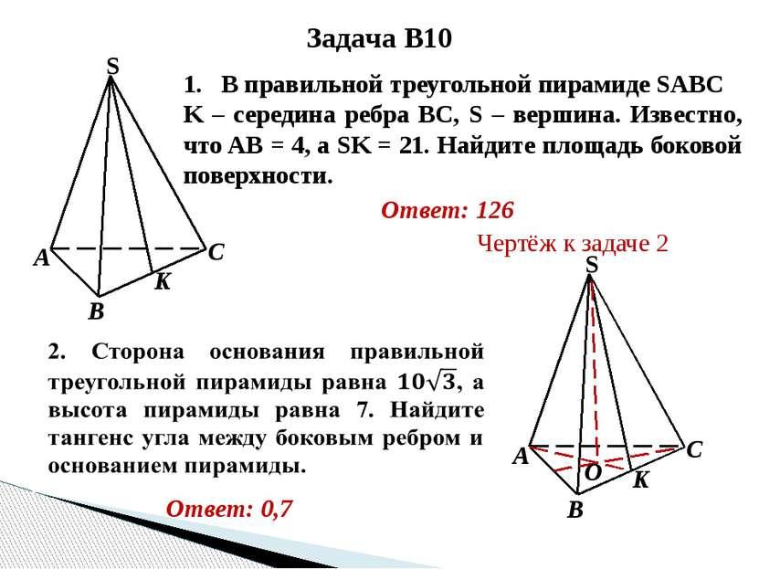 Антонова Г.В. Задача В10  Ответ: 60  A B C D E F