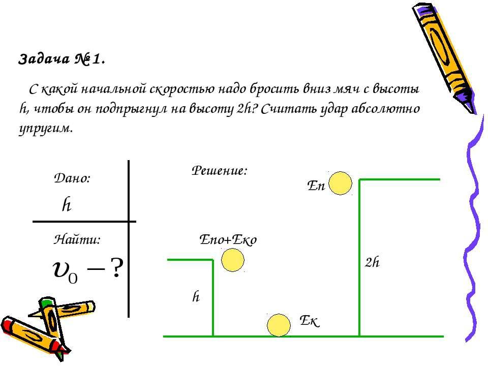 Задача № 1. С какой начальной скоростью надо бросить вниз мяч с высоты h, что...