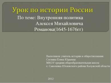 По теме: Внутренняя политика Алексея Михайловича Романова(1645-1676гг) Выполн...