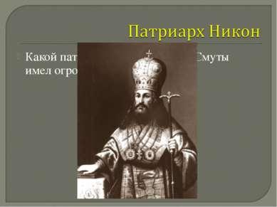 Какой патриарх в России после Смуты имел огромное значение?