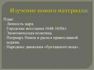 План: Личность царя. Городские восстания 1648-1650гг. Экономическая политика....