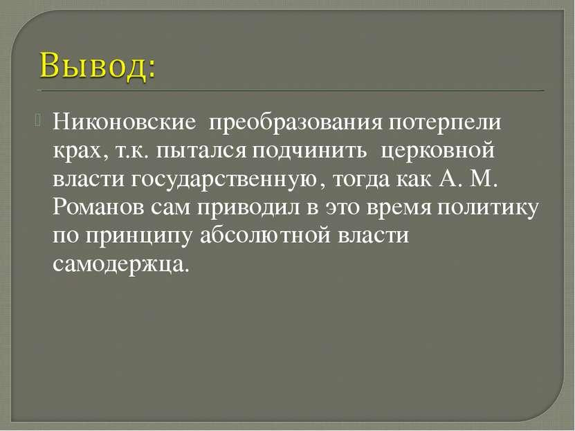 Никоновские преобразования потерпели крах, т.к. пытался подчинить церковной в...