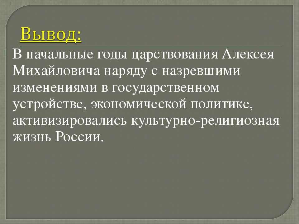 В начальные годы царствования Алексея Михайловича наряду с назревшими изменен...