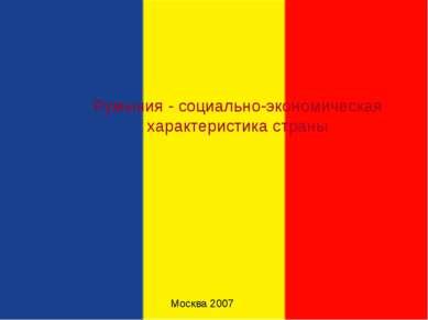 Москва 2007 Румыния - социально-экономическая характеристика страны