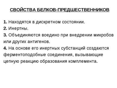 СВОЙСТВА БЕЛКОВ-ПРЕДШЕСТВЕННИКОВ 1. Находятся в дискретном состоянии. 2. Инер...