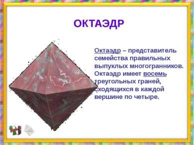 Октаэдр – представитель семейства правильных выпуклых многогранников. Октаэдр...