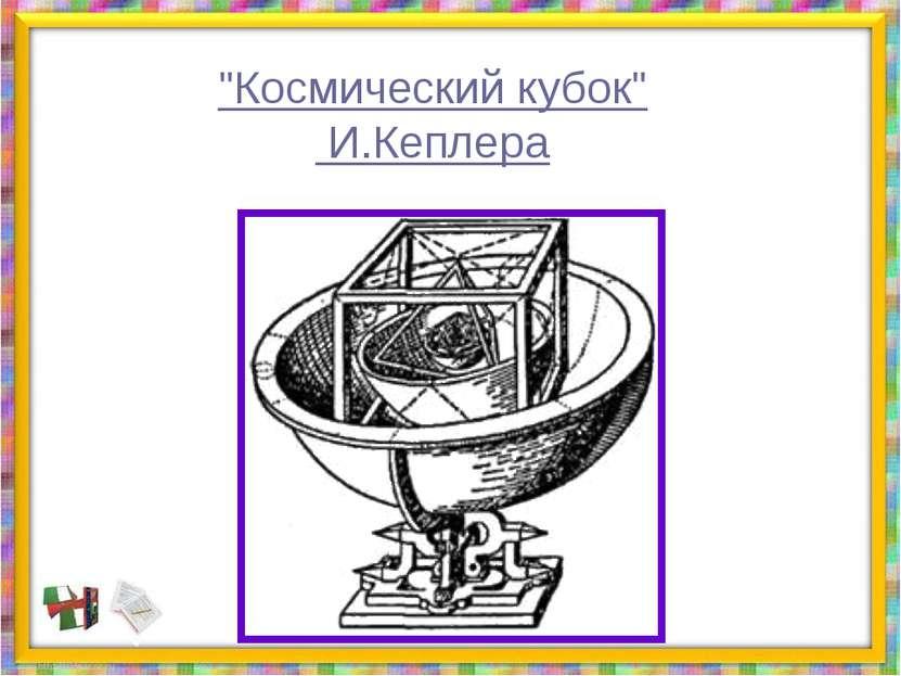 """""""Космический кубок"""" И.Кеплера"""