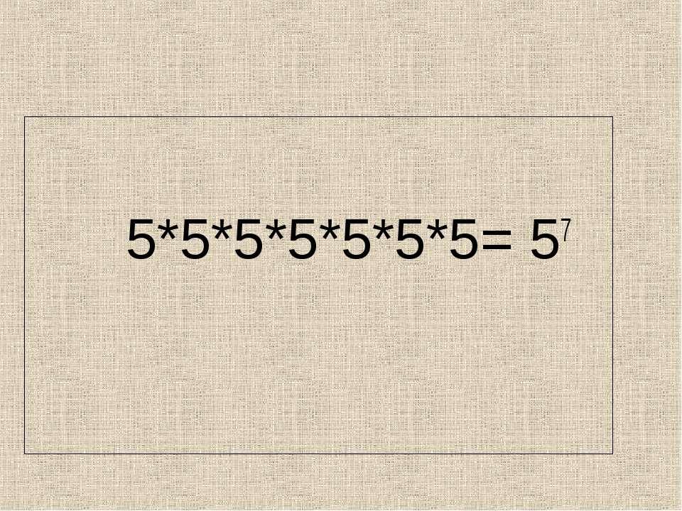 5*5*5*5*5*5*5= 57