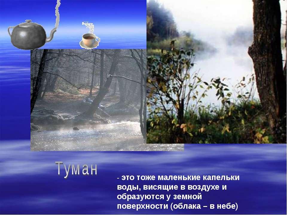 - это тоже маленькие капельки воды, висящие в воздухе и образуются у земной п...