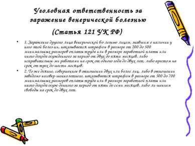 Уголовная ответственность за заражение венерической болезнью (Статья 121 УК Р...