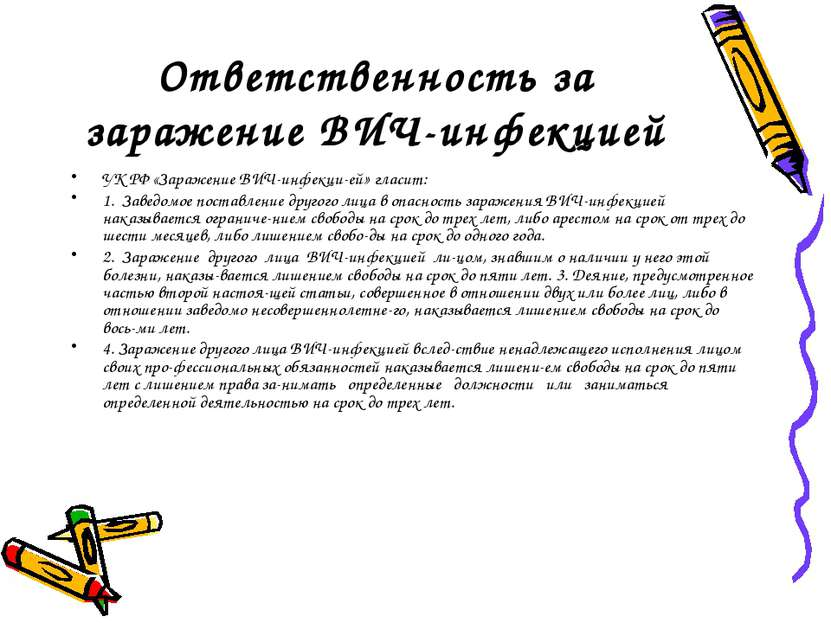 Ответственность за заражение ВИЧ-инфекцией УК РФ «Заражение ВИЧ-инфекци ей» г...