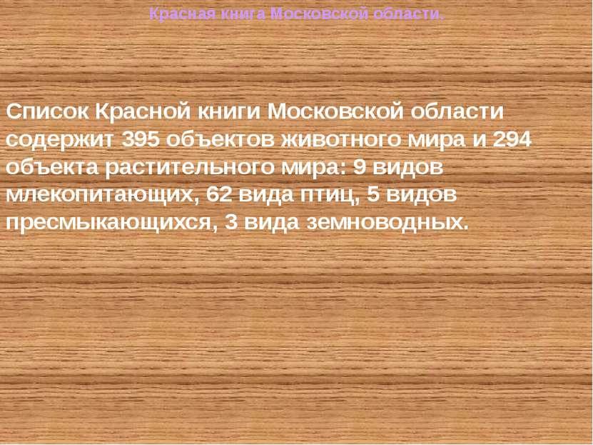 Список Красной книги Московской области содержит 395 объектов животного мира ...