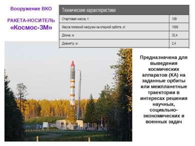 Вооружение ВКО РАКЕТА-НОСИТЕЛЬ «Космос-3М» Предназначена для выведения космич...