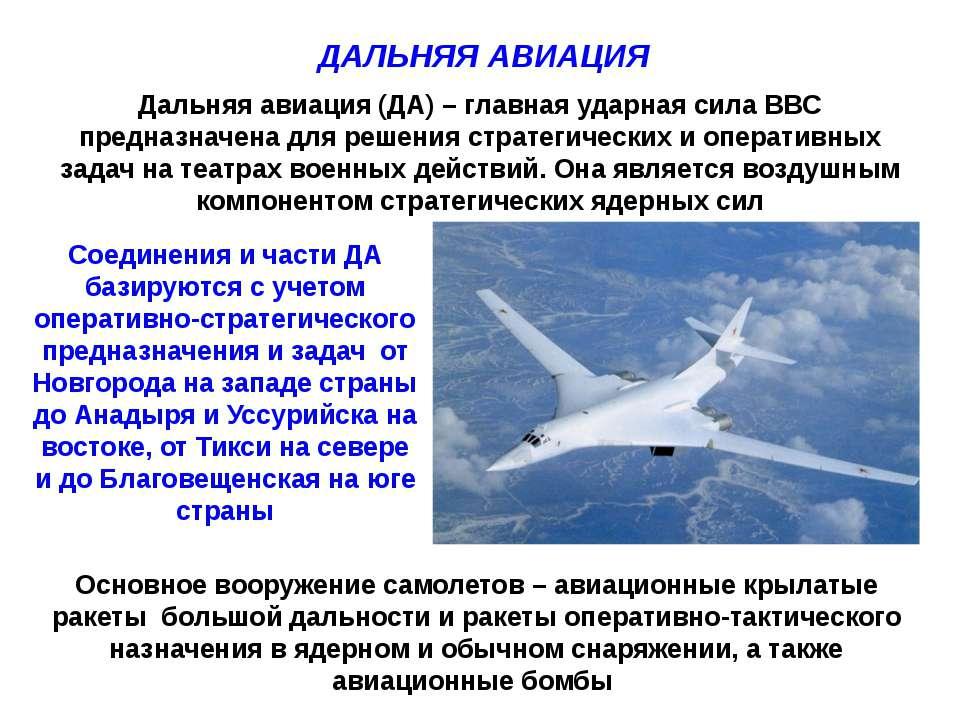Дальняя авиация (ДА) – главная ударная сила ВВС предназначена для решения стр...